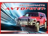 Логотип AVTOритет+