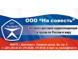 Логотип На совесть, ООО