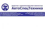 Логотип АвтоСпецТехника
