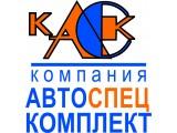 """Логотип Компания """"Автоспецкомплект"""", ООО"""