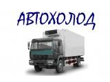 Логотип Автохолод, ООО