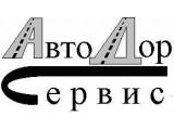 Логотип АВТОДОРСЕРВИС, ООО