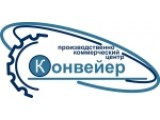 Логотип Конвейер, GRW