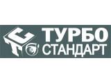 Логотип ТУРБОСТАНДАРТ , ООО