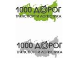 Логотип 1000 дорог