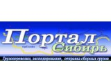 Логотип Портал Сибирь