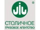 Логотип Столичное грузовое агентство, ЗАО
