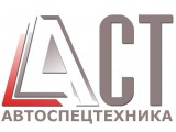 "Логотип ""АвтоСпецТехника"" ООО"