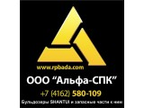 Логотип Альфа-СПК ООО