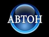 "Логотип ""ABTOH"" ООО"