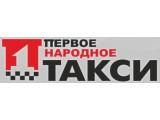 Логотип 1-е Народное, ООО Такси Вжик