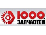 Логотип 1000 запчастей