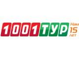 Логотип 1001 тур, туристическая фирма, ИП Малышева Е.Р.