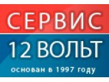 Логотип 12 вольт