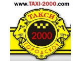 Логотип 2000