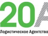 Логотип 20А