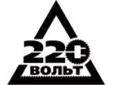 Логотип 220 Вольт, сеть магазинов электро-бензоинструмента