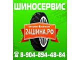 Логотип 24шина.рф