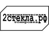 Логотип 2СТЕКЛА.РФ