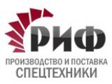Логотип РИФ-Спецтехника