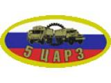 Логотип 5 ЦАРЗ, АО 5 центральный автомобильный ремонтный завод
