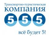Логотип 555, транспортно-туристическая компания