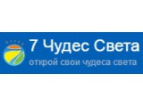 Логотип 7 чудес