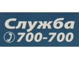 Логотип 700700, техническая служба, представитель Webasto