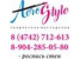 Логотип AeroSTYLE, студия художественной росписи