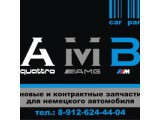 Логотип AMB Parts