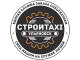 Логотип СтройТакси Ульяновск