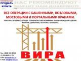 Логотип ТД ВИРА, ООО