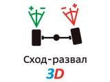 Логотип 3D Сход-развал