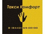 Логотип 65-00-00 Такси Комфорт в Волгограде