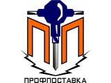 Логотип Профпоставка, ООО