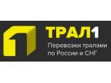 Логотип Трал 1: перевозка негабаритных грузов